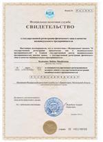 3п свидетельство о гос.регистрации